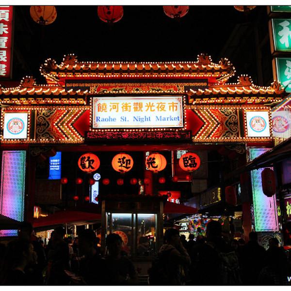 台北市 美食 攤販 包類、餃類、餅類 饒河街夜市福州世祖胡椒餅