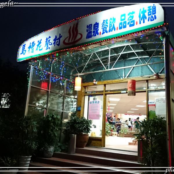 台北市 美食 餐廳 中式料理 台菜 馬槽花藝村 (陽明山馬槽溫泉)
