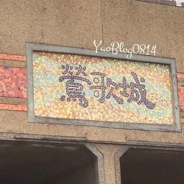 新北市 觀光 博物館‧藝文展覽 鶯歌陶瓷博物館