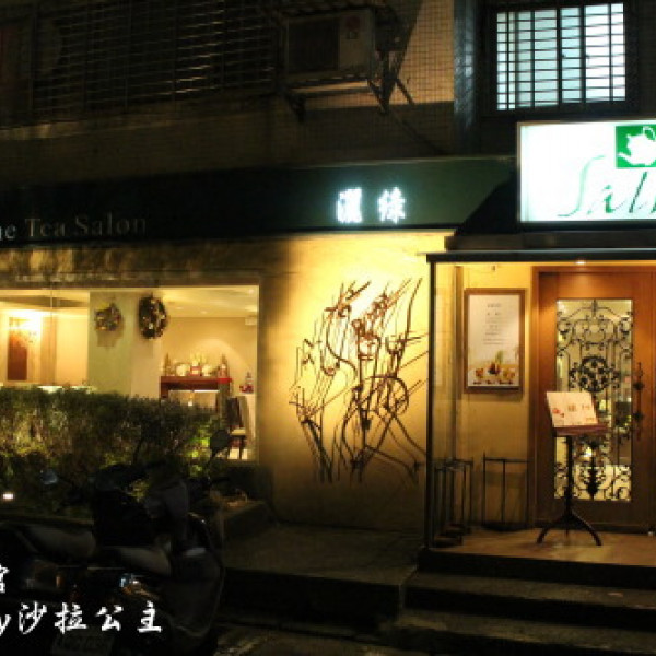 台北市 美食 餐廳 咖啡、茶 歐式茶館 Salut 灑綠茶館