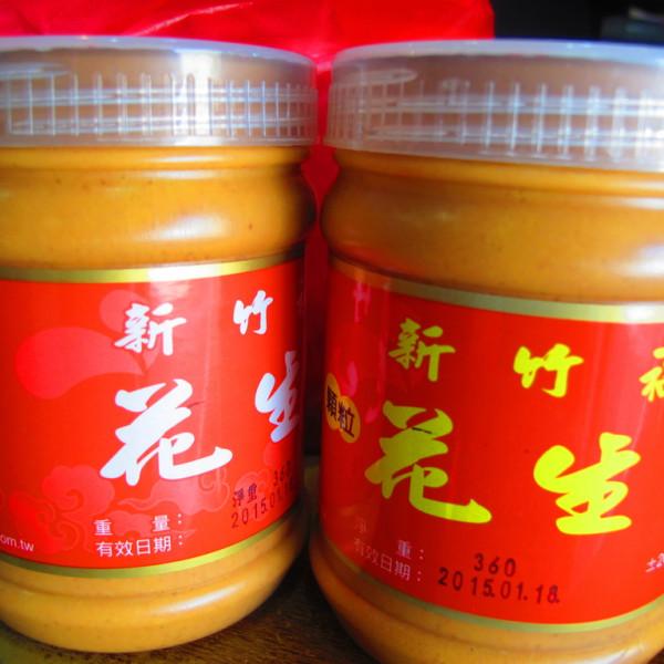 新竹市 美食 攤販 攤販其他 福源花生醬