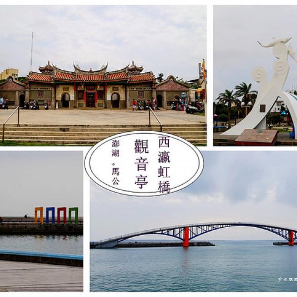 澎湖縣 休閒旅遊 景點 古蹟寺廟 觀音亭