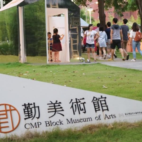 台中市 休閒旅遊 景點 美術館 勤美術館 CMP Block Museum of Arts