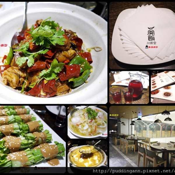 台北市 美食 餐廳 中式料理 川菜 開飯川食堂 (忠孝店)