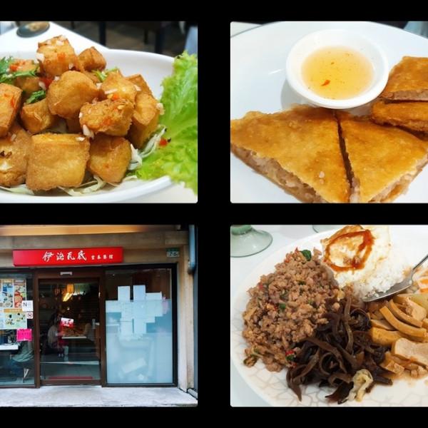 台北市 美食 餐廳 異國料理 泰式料理 伊洛瓦底雲泰餐館