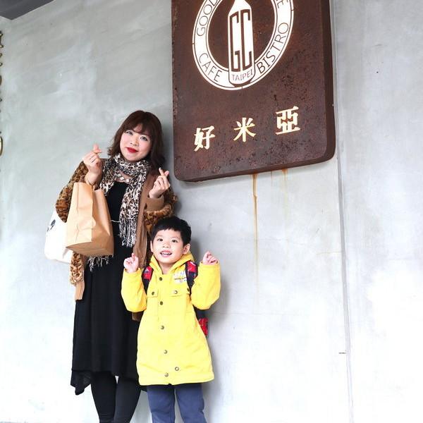 台北市 美食 餐廳 異國料理 多國料理 Goodies Cuisine 好米亞