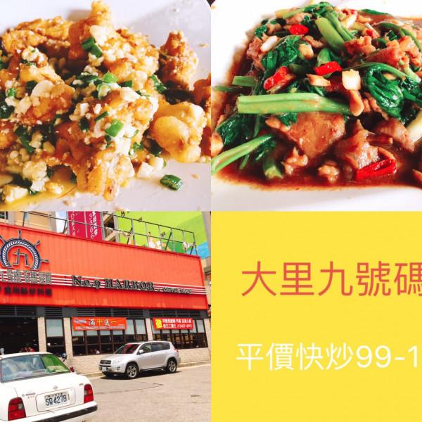 台中市 美食 餐廳 中式料理 熱炒、快炒 九號碼頭(大里店)