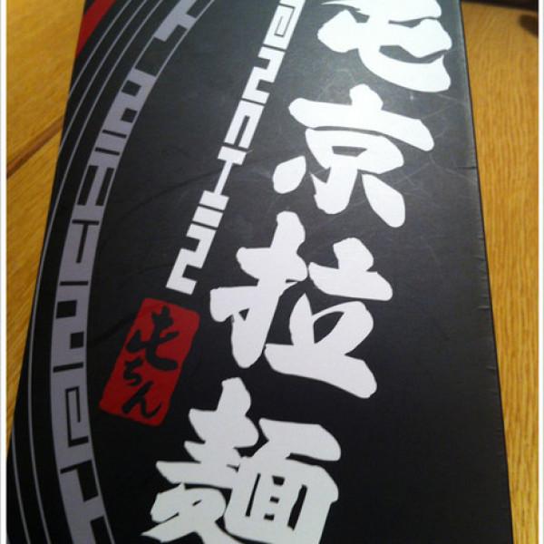 台北市 餐飲 日式料理 拉麵‧麵食 屯京拉麵 TONCHIN (敦化南路店)