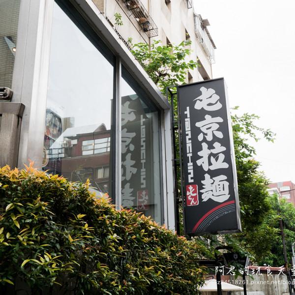 台北市 美食 餐廳 異國料理 日式料理 屯京拉麵 TONCHIN (敦化南路店)