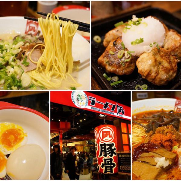 台北市 美食 餐廳 異國料理 日式料理 豚骨拉麵ラーメン凪nagi (西門店)