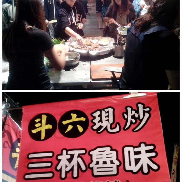 雲林縣 餐飲 夜市攤販小吃 斗六現炒三杯魯味