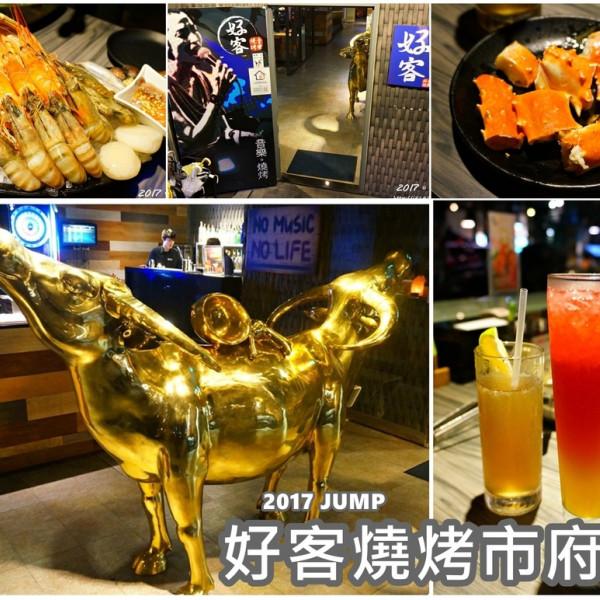 台北市 美食 餐廳 火鍋 火烤兩吃 就是好客(市府店)