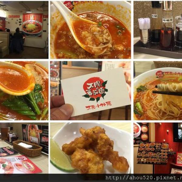 台北市 美食 餐廳 異國料理 日式料理 太陽蕃茄拉麵 (站前店)