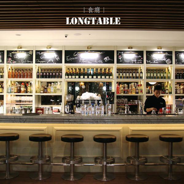 台北市 餐飲 多國料理 多國料理 LongTable