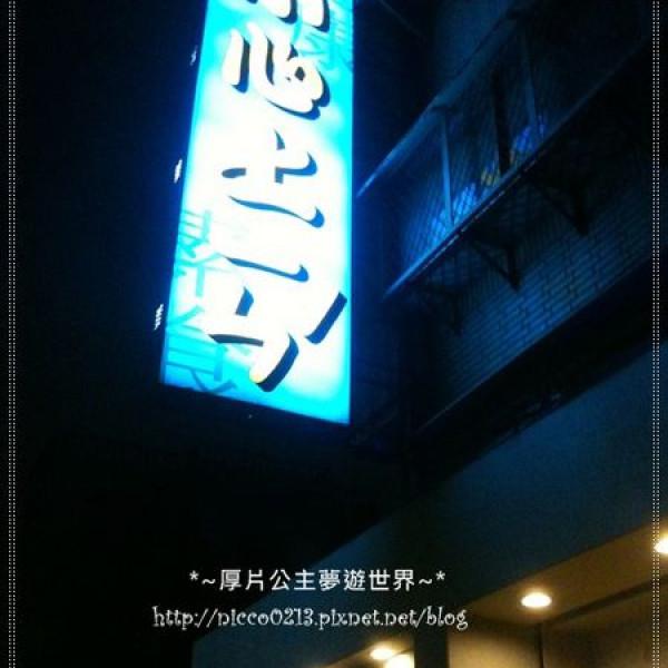 台北市 美食 餐廳 火鍋 麻辣鍋 小心上癮素食麻辣火鍋