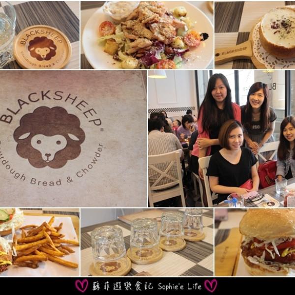 台北市 美食 餐廳 異國料理 美式料理 BLACK SHEEP 黑羊-加州波丁麵包巧達餐廳