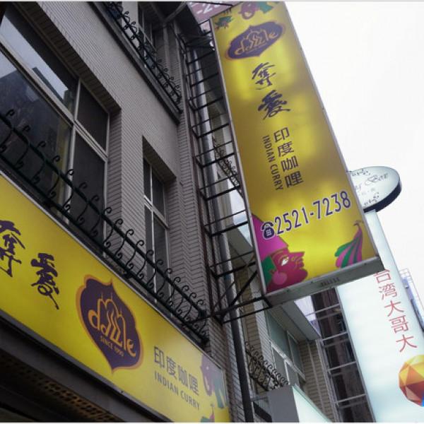 台北市 美食 餐廳 異國料理 印度料理 奪愛印度咖哩(中山店)