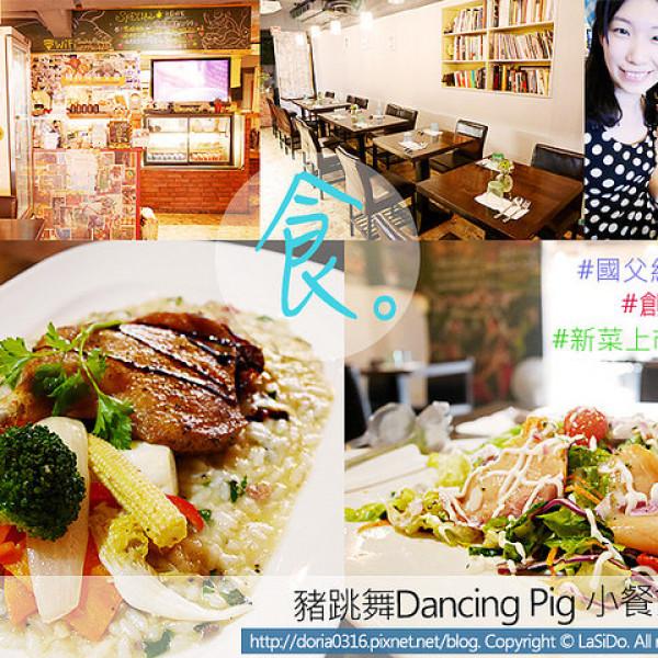 台北市 美食 餐廳 異國料理 義式料理 Dancing Pig 豬跳舞小餐館