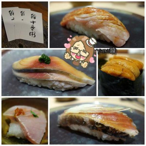 台北市 美食 餐廳 異國料理 日式料理 鮨 十兵衛