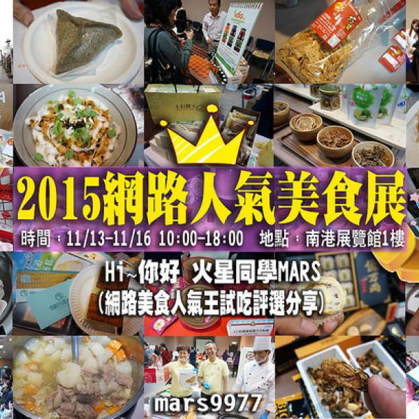 台北市 休閒旅遊 景點 展覽館 南港展覽館