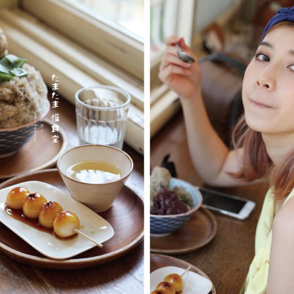 桃園市 美食 餐廳 飲料、甜品 飲料、甜品其他 たまたま 慢食堂