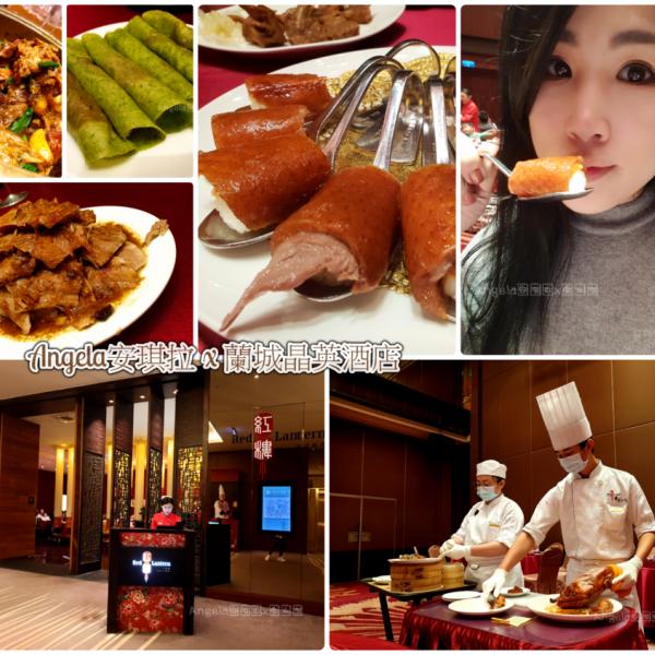 宜蘭縣 餐飲 台式料理 蘭城晶英酒店-紅樓中餐廳