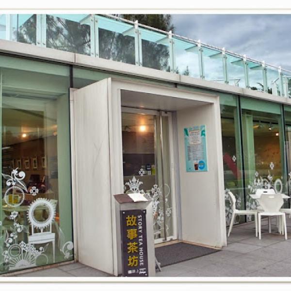 台北市 美食 餐廳 異國料理 多國料理 故事茶坊