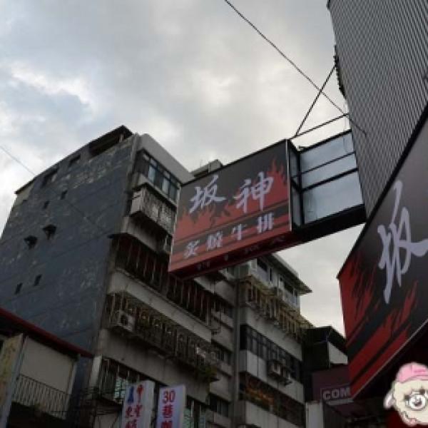 台北市 餐飲 牛排館 坂神炙燒牛排