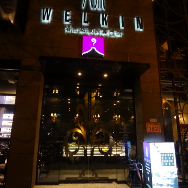台北市 餐飲 鍋物 火鍋 天鼎塔吉蒸煮鍋專門店(天母店)