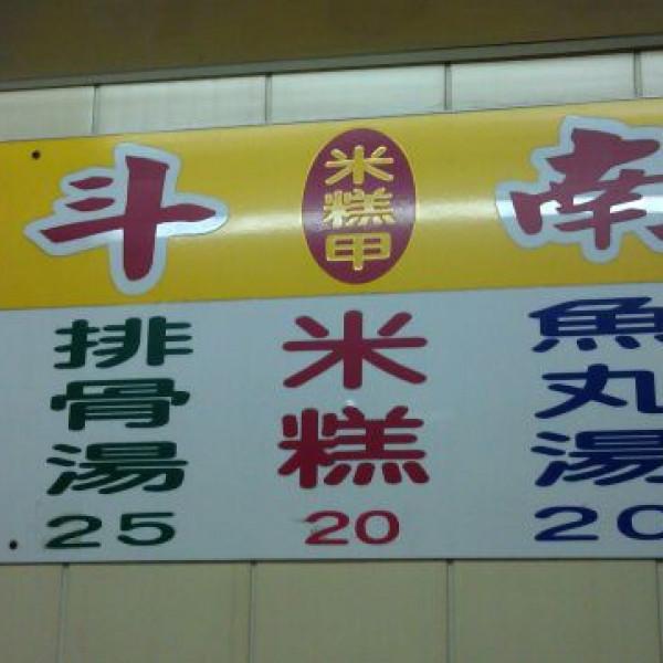 雲林縣 餐飲 夜市攤販小吃 斗南米糕甲