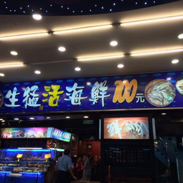 新北市 美食 餐廳 中式料理 熱炒、快炒 生猛活海鮮(板橋店)