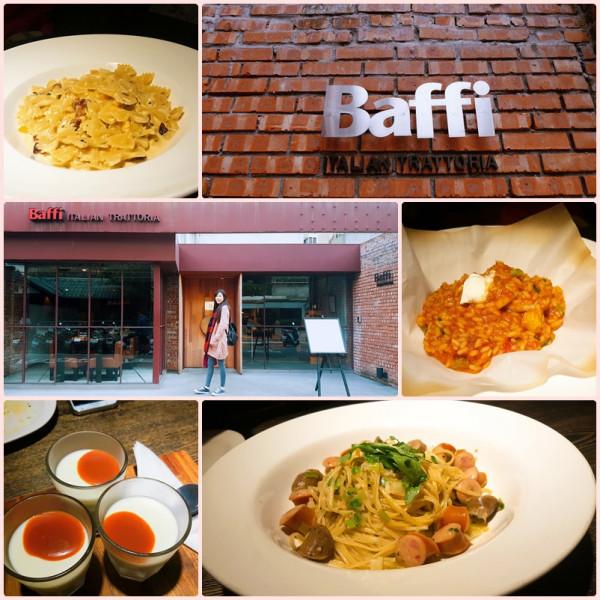 台北市 美食 餐廳 異國料理 鬍子餐酒Baffi Italian Trattoria