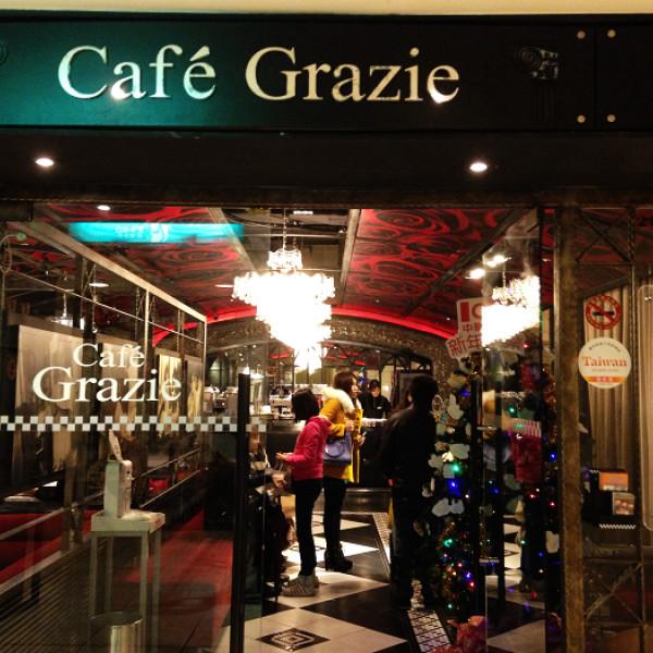 台北市 美食 餐廳 異國料理 義式料理 Cafe Grazie 義式屋古拉爵 (欣欣大眾店)