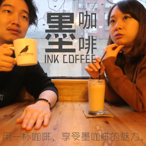 新竹市 美食 餐廳 咖啡、茶 咖啡館 墨咖啡 INK COFFEE