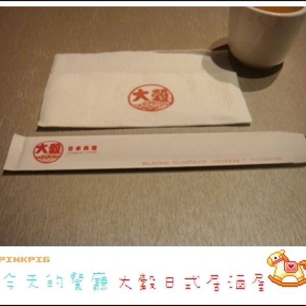 台北市 餐飲 日式料理 居酒屋 大穀日式居酒屋
