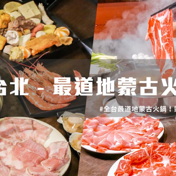 台北市 美食 餐廳 火鍋 火鍋其他 蒙古紅蒙古火鍋