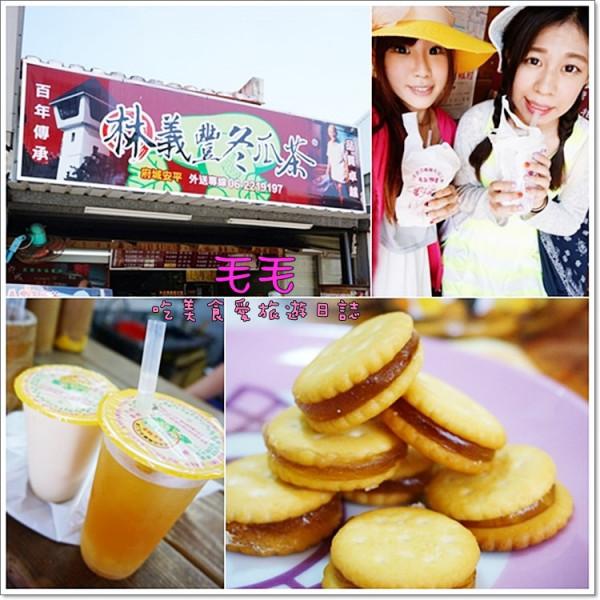 台南市 美食 餐廳 飲料、甜品 飲料專賣店 義豐冬瓜茶 (安平店)
