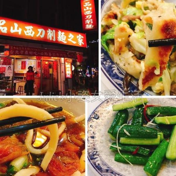 台北市 美食 餐廳 中式料理 麵食點心 一品山西刀削麵之家 (永康店)