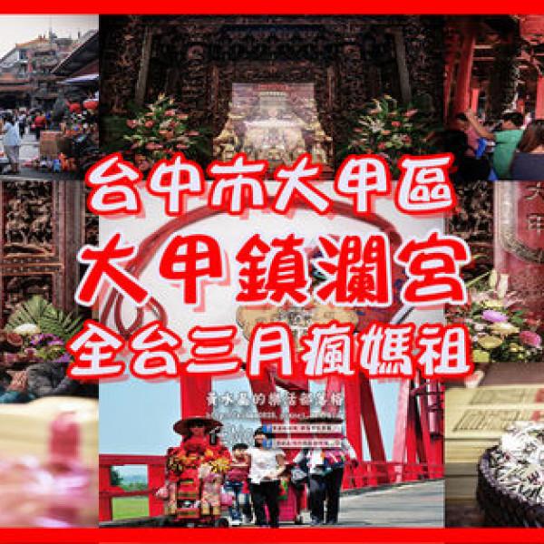 台中市 休閒旅遊 景點 古蹟寺廟 大甲鎮瀾宮
