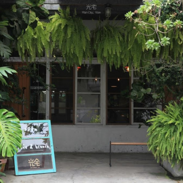 宜蘭縣 美食 餐廳 咖啡、茶 咖啡館 光宅238