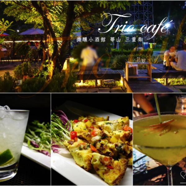 台北市 餐飲 餐酒館 Trio café 三重奏 (華山店)