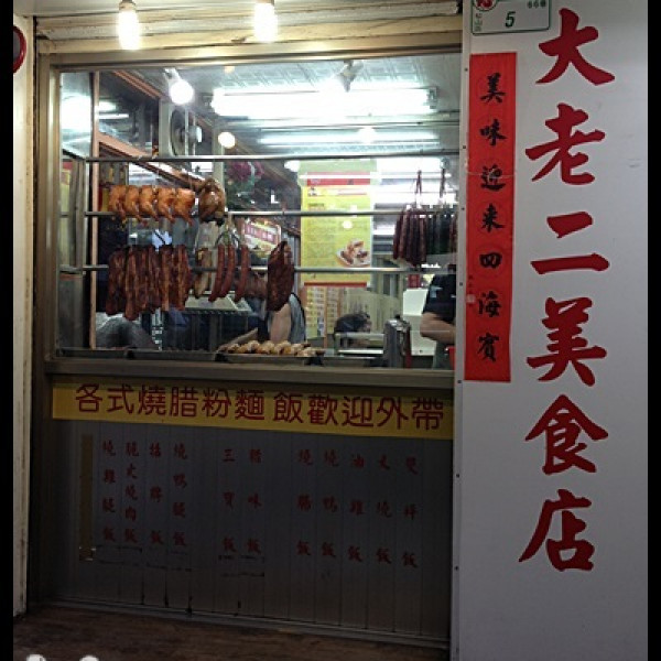 台北市 美食 餐廳 中式料理 北平菜 大老二美食店