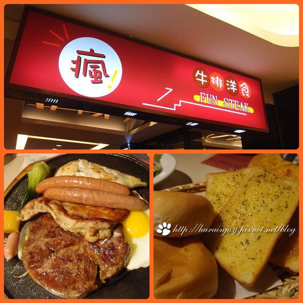 台北市 美食 餐廳 異國料理 美式料理 瘋牛排洋食 Fun Steak (光復店)