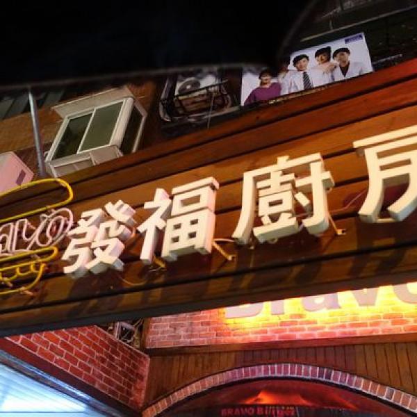 台北市 美食 餐廳 異國料理 美式料理 Bravo Burger 發福廚房 (公館店)