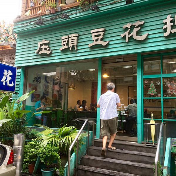 台北市 美食 餐廳 飲料、甜品 剉冰、豆花 庄頭豆花担