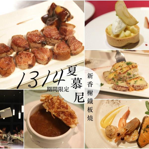 台北市 美食 餐廳 餐廳燒烤 鐵板燒 夏慕尼新香榭鐵板燒 (中山北店)