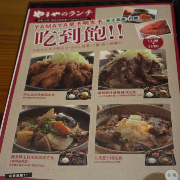 台北市 美食 餐廳 異國料理 日式料理 博多もつ鍋やまや