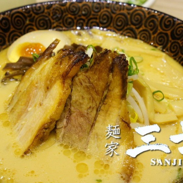 台北市 美食 餐廳 異國料理 日式料理 麵家三士信義ATT店