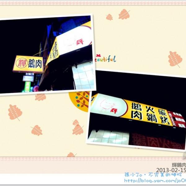 台南市 餐飲 台式料理 輝鵝肉店