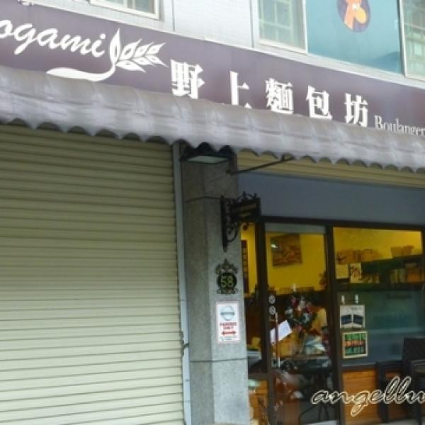 桃園市 美食 餐廳 烘焙 麵包坊 野上麵包坊 Boulangerie Nogami